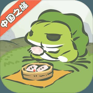 旅行青蛙:中國之旅