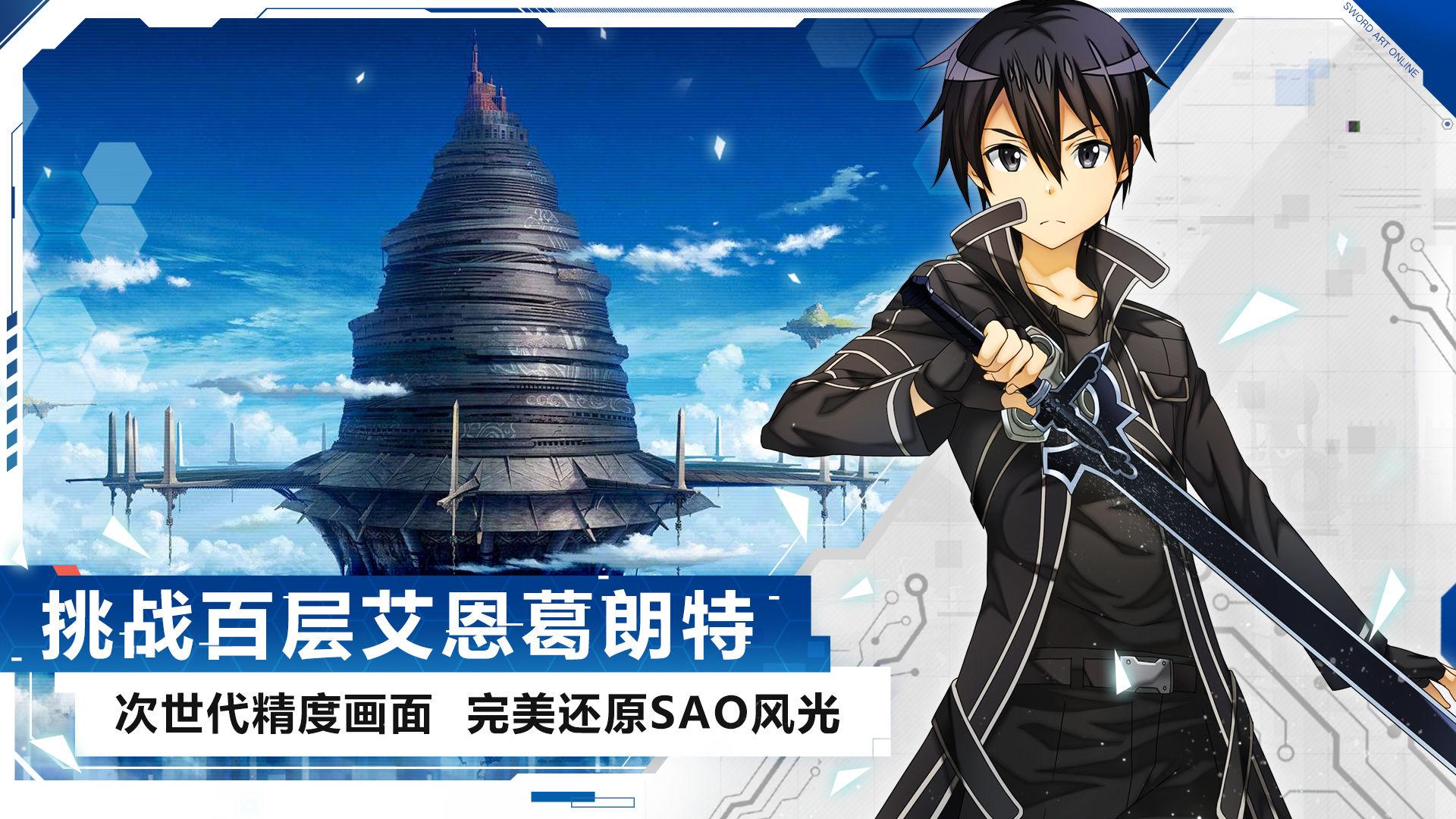 刀剑神域黑衣剑士游戏图2