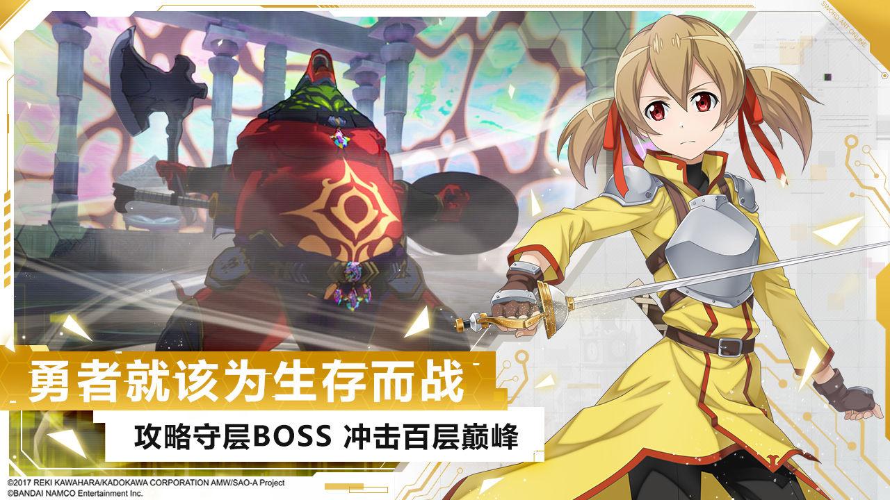 刀剑神域黑衣剑士游戏图5