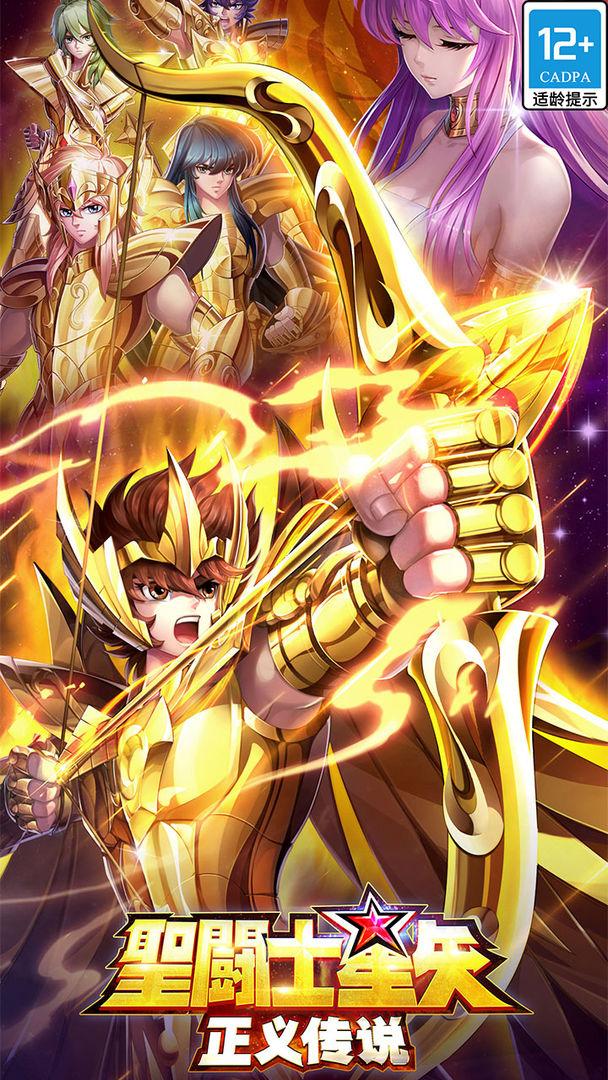 圣斗士星矢正义传说手游图1