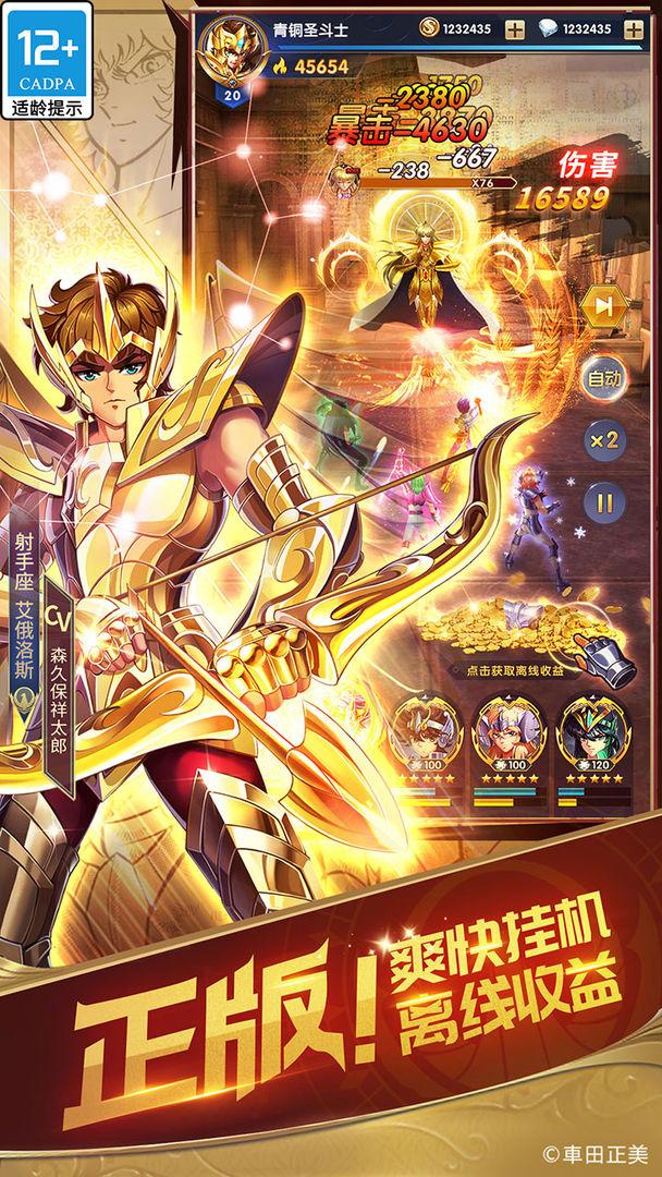 圣斗士星矢正义传说手游图2