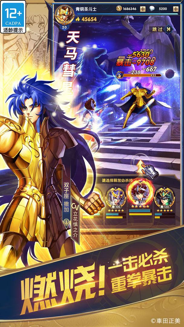 圣斗士星矢正义传说手游图4