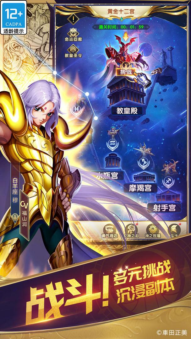圣斗士星矢正义传说手游图5
