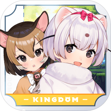 动物朋友:王国