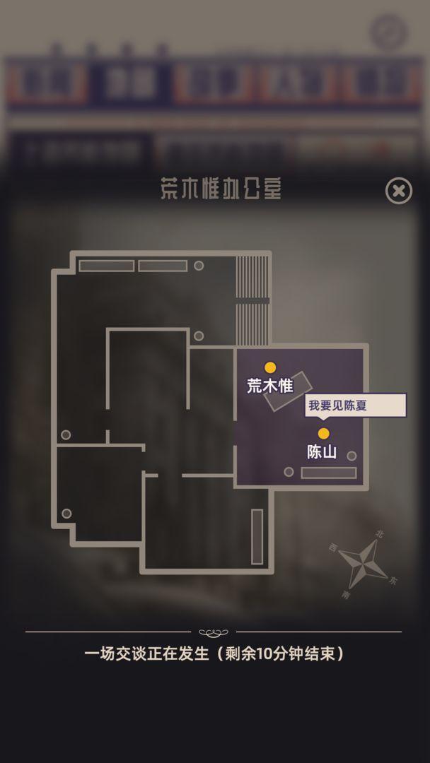 谍惊蛰手游4