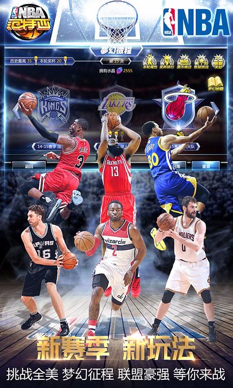 NBA范特西(百度)