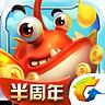 猎鱼达人-城市捕鱼(腾讯)