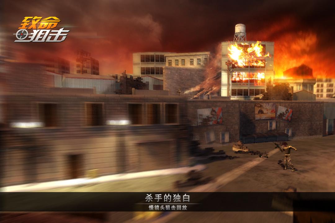 致命枪杀kill shot(九游)