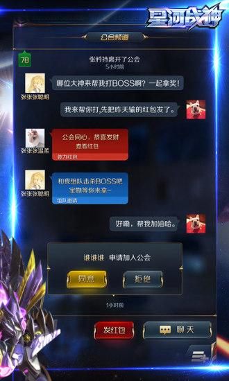 星河战神-雷霆战机续作(腾讯)