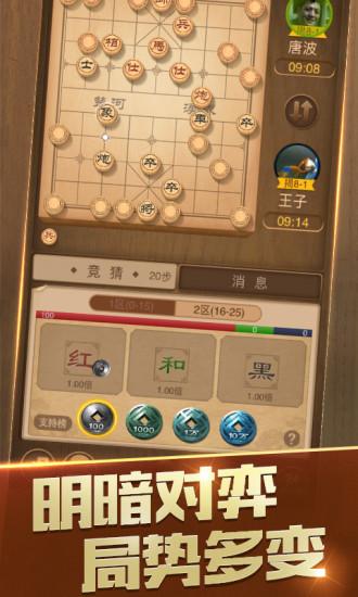 天天象棋(腾讯)
