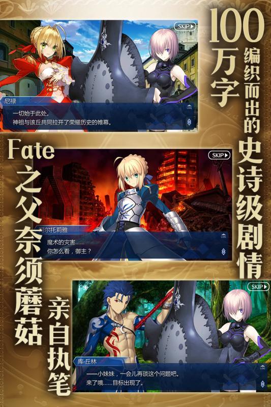 Fate_GO