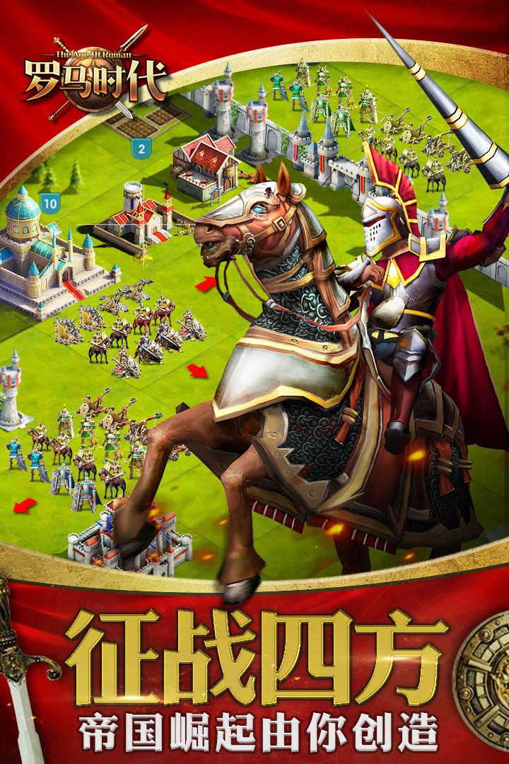 罗马时代(九游)