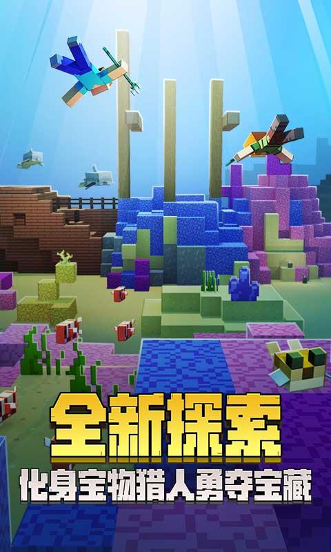 我 的 世界 minecraft 中文 版 下载
