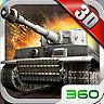 3D坦克争霸(360)