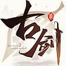 古剑奇谭二之剑逐月华(九游)