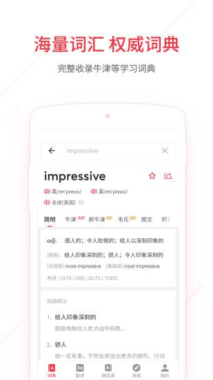 网易有道词典-英语学习翻译