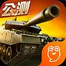 坦克射击(九游)