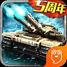 坦克风云OL(九游)