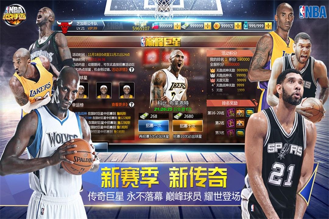 NBA范特西(九游)