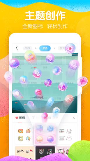 Android桌面魔秀桌面主题美化大师