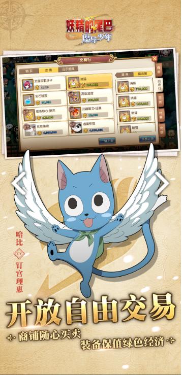 妖精的尾巴:魔导少年