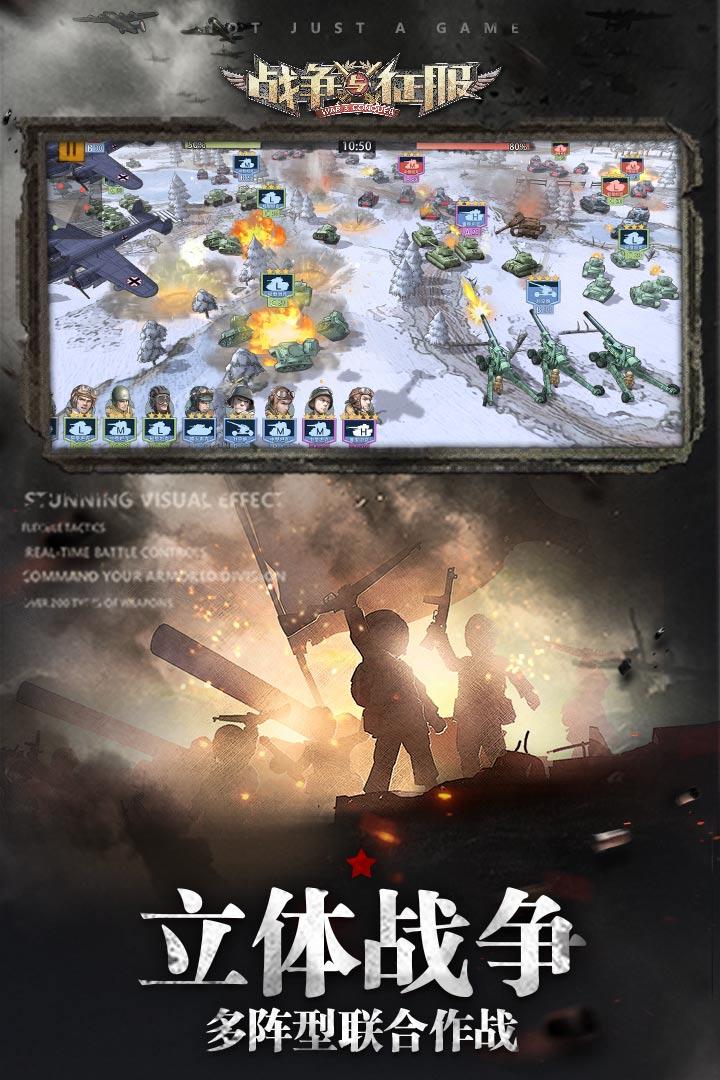 战争与征服
