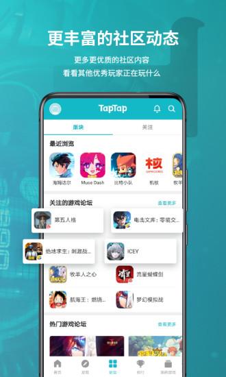 TapTap HD