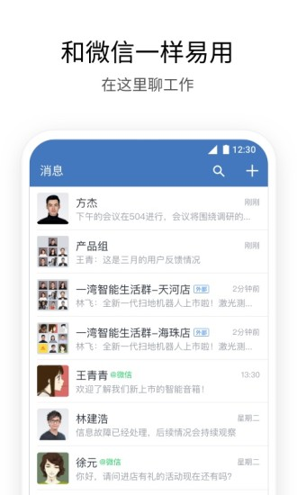 企业微信(腾讯)
