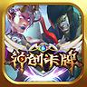 英雄召唤师-神创卡牌