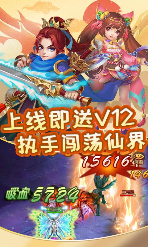 仙侠六道(高返送VIP)