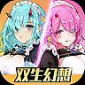 双生幻想:登录即送五星神话貔貅!