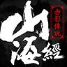 山海经之赤影传说-娜扎张翰吴磊(360)