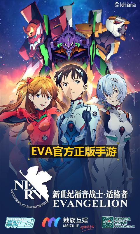 EVA-适格者(夜神官方)