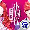 小时代(官方游戏)(百度)