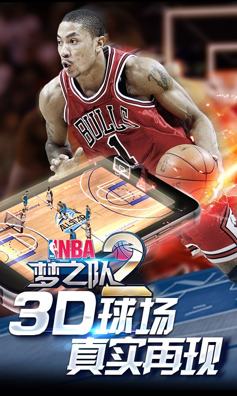 NBA梦之队2(百度)