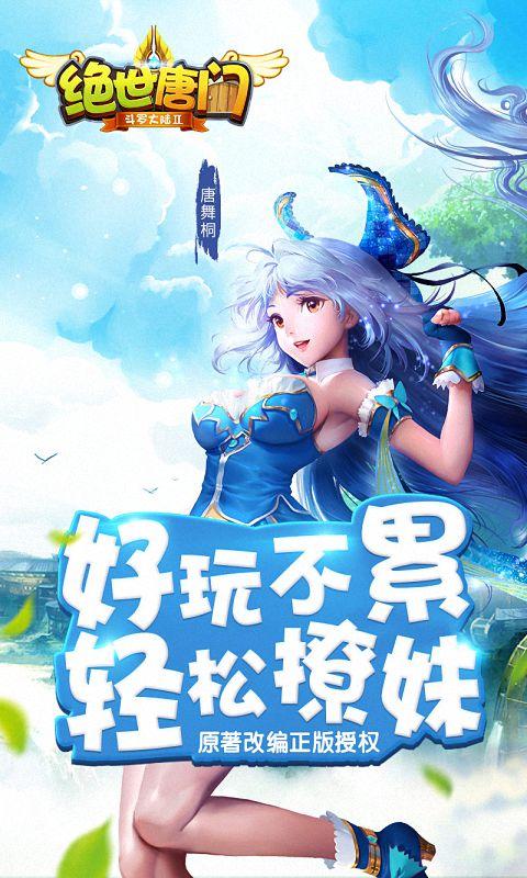 绝世唐门(夜神官方)