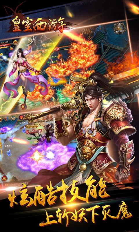 皇室西游(夜神官方)