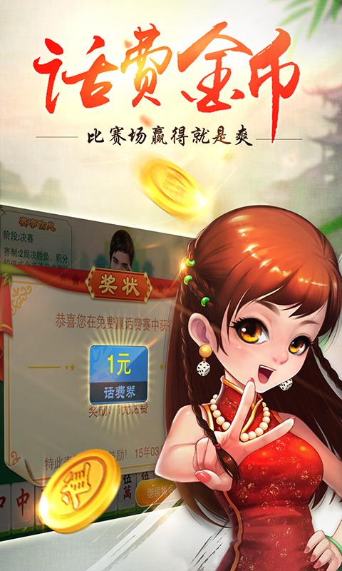 博雅二人麻将(360)