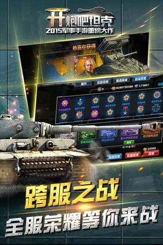 王牌坦克(九游)