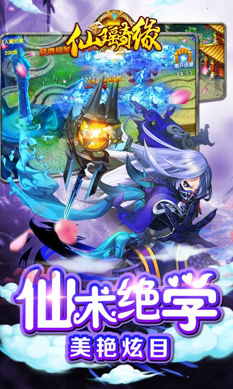 仙瑶奇缘(夜神官方)
