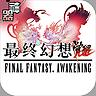 最终幻想:觉醒(夜神官方)