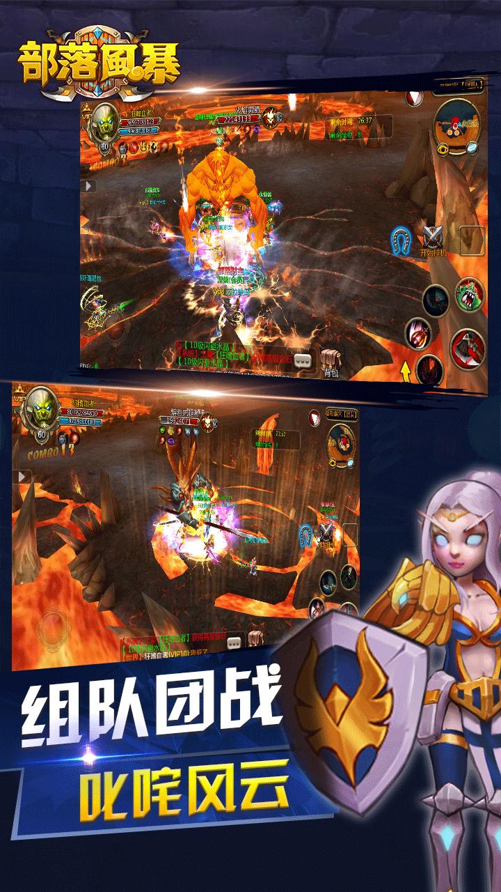 部落风暴(夜神官方)