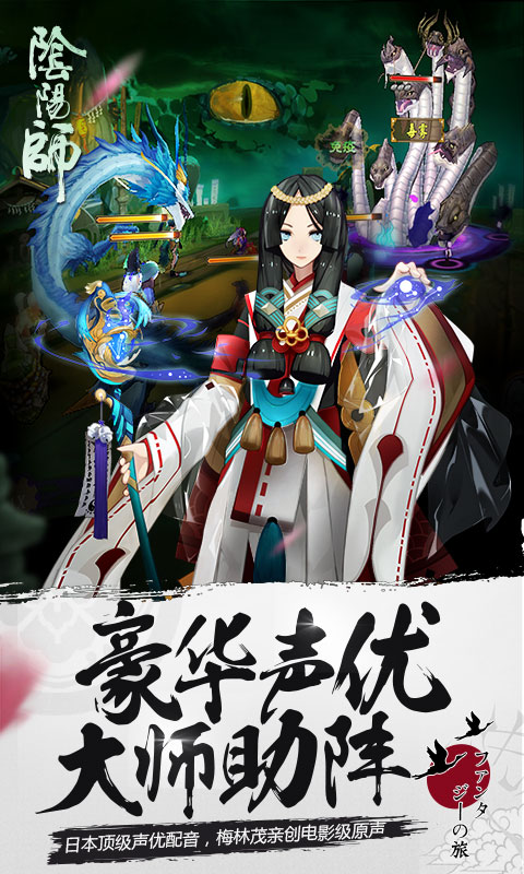 阴阳师(夜神官方)