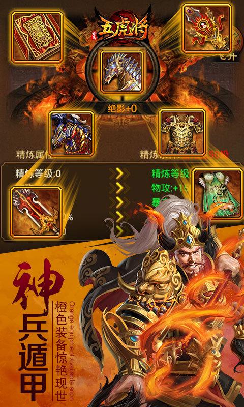 五虎将(热血国战)