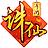 诛仙(夜神官方)