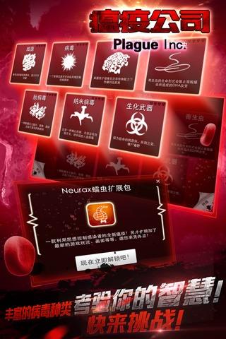 瘟疫公司(九游)