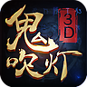 鬼吹灯3D-决战精绝女王(夜神官方)