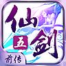 仙剑奇侠传五前传(夜神官方)