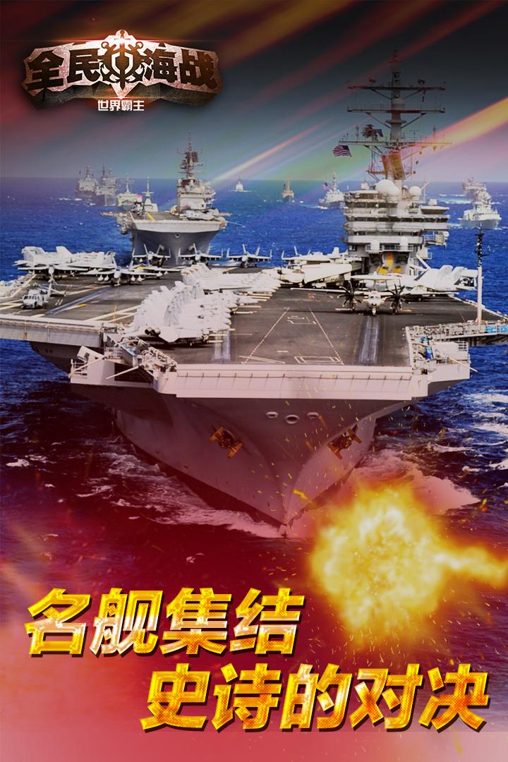 全民海战(九游)
