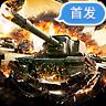 巅峰坦克重装礼包